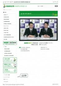 「自民党宮城TV」は「ムービーアーカイブ」からどうぞ!