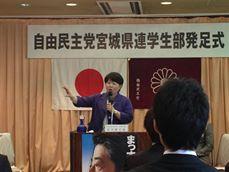 宮川典子党本部学生部長・衆議院議員記念講演