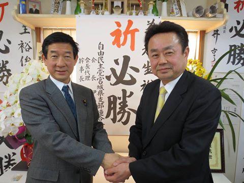 伊藤信太郎県連会長と若生ひろとし氏