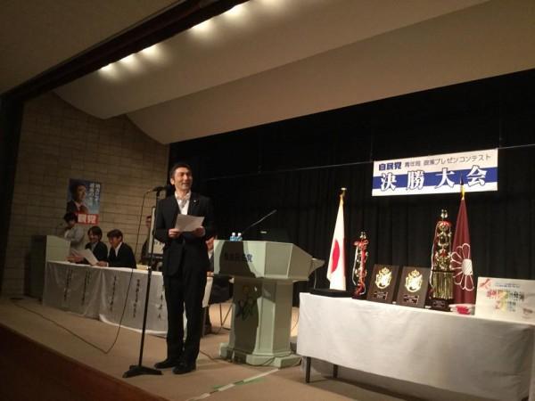 結果発表・表彰式(熊谷大党青年部長・参議院議員)