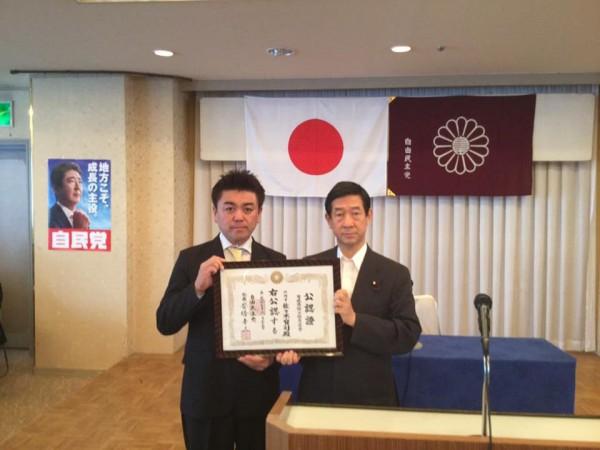 公認證伝達(1)佐々木賢司(県議・大崎市選挙区・新人)