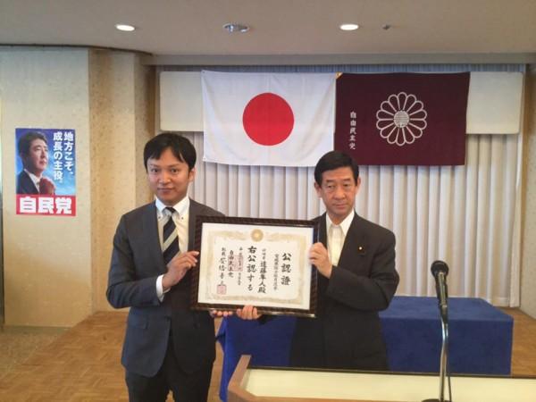 公認證伝達(2)遠藤隼人(県議・泉選挙区・新人)