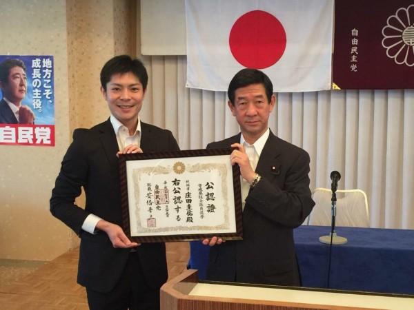 公認證伝達(3)庄田圭佑(県議・泉選挙区・新人)