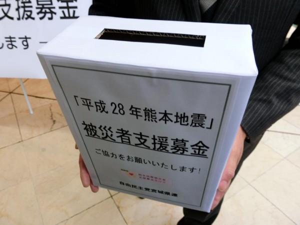 平成28年『熊本地震』被災者支援募金