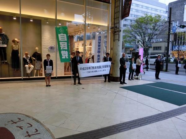 平成28年熊本地震・支援街頭募金(第1回)