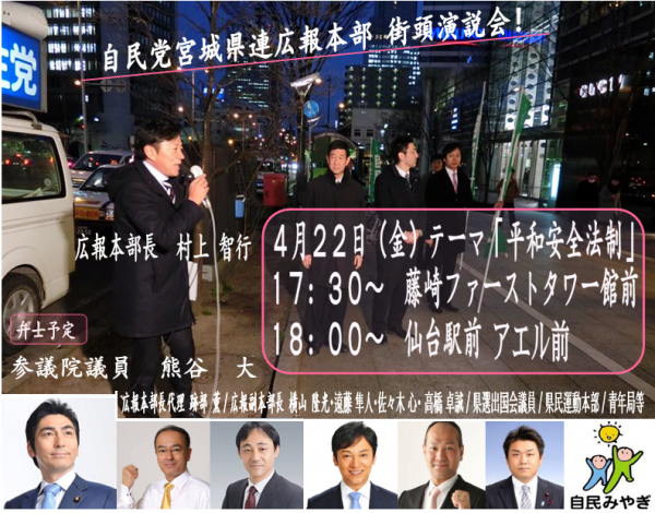 4月22日(金)街頭演説会のご案内