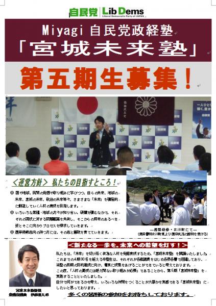 未来塾チラシ(1)