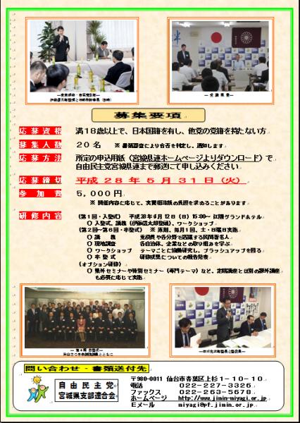 未来塾チラシ(2)