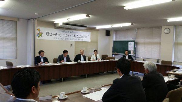 県民対話集会