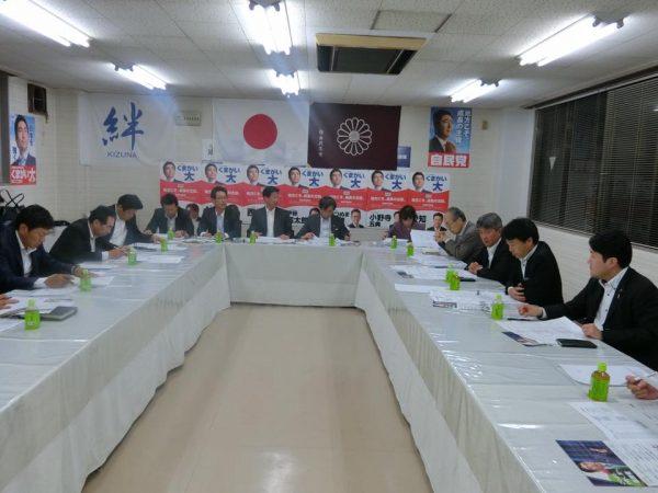 第2回宮城県参議院議員選挙対策合同会議
