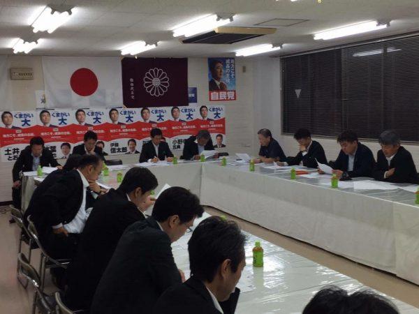 第5回宮城県参議院議員選挙対策会議