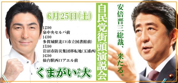 6月25日(土)安倍総裁来たる!